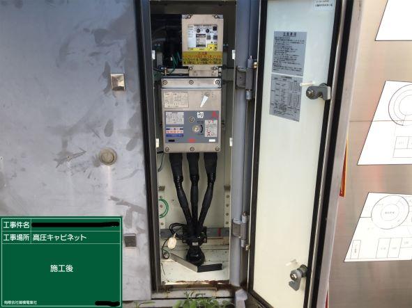 地中線用負荷開閉器更新