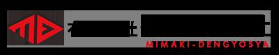 東京都北区の電気工事は御槙電業社│電気工事士求人中│未経験者可